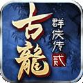 古龙群侠传2手游官方网站 v2.40