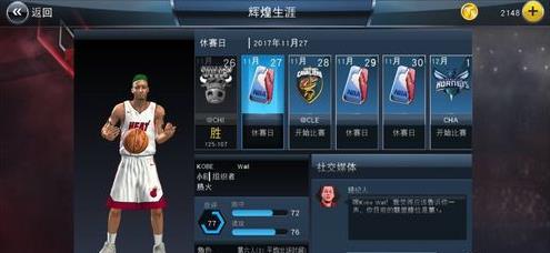 NBA2K18手机版徽章怎么解锁 刷徽章攻略[多图]