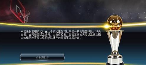 NBA2K18手机版王朝模式攻略大全[多图]