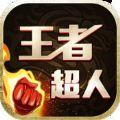 王者超人手游安卓最新版 v1.0.500