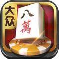 大众棋牌OL游戏最新版 v1.0.0