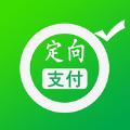 定向支付云官方app下载手机版 v1.0