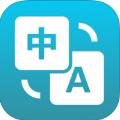随身翻译神器官方app下载手机版 v1.0