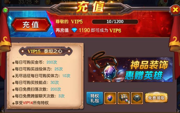 撸塔英雄VIP大全 1-15会员VIP价格及特权一览[图]