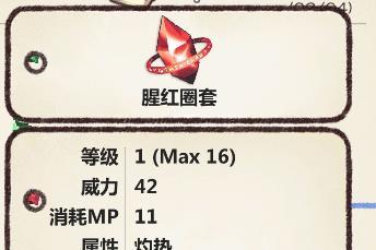 魔法女高中生腥红圈套魔法属性详解[图]