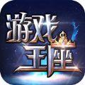 游戏王座游戏官网下载正式版 v5.1.14