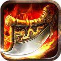 怒斩霸业官方正版手机游戏 v1.0