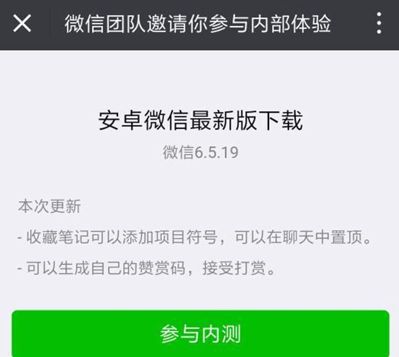 微信6.5.19内测版更新了什么?安卓微信6.5.19内测版体验地址[图]
