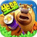 熊出没大冒险4游戏官网安卓版下载 v1.0