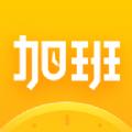 随手记加班app下载官方手机版 v1.0.1