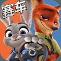 疯狂动物城赛车嘉年华官方网站最新版 v1.0.0