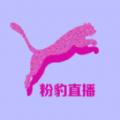 粉豹直播ios