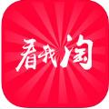 看我淘一淘购物app下载手机版 v1.0.1
