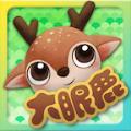 大眼鹿智能伴读宝app手机版客户端下载 v4.0.1
