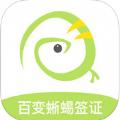 百变蜥蜴旅游app下载手机版 v1.0