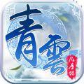 青云凡尘录游戏官方网站下载安卓版 v1.0