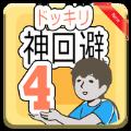 神回避4游戏汉化中文版 v1.0