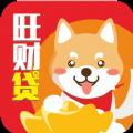 旺财贷app官方手机版下载 v2.0.1