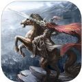 汉王的远征游戏IOS苹果版 v1.0