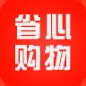 省心购物app手机版官方下载 v1.0.0