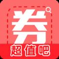 超值吧优惠券app官方手机版下载 v1.1.1