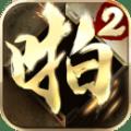啪啪三国2内购破解版 v1.4.0
