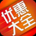 优惠大全app下载官方手机版 v0.0.1