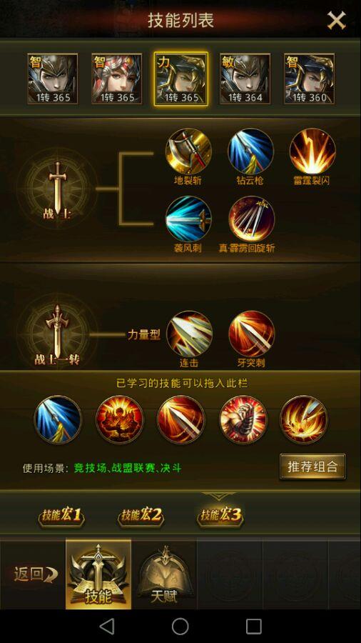 大天使之剑h5力战天赋怎么加点 力战天赋加点攻略[图]