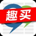 99趣买app手机版官方下载 v1.3.1