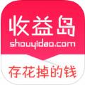 收益岛app手机版官方下载安装 v1.0.0