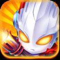 奥特曼超人手游官方正版(暴击小怪兽) v2.2.0