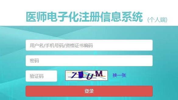 山东医师电子化注册系统入口 山东医师服务电子化注册系统地址[图]