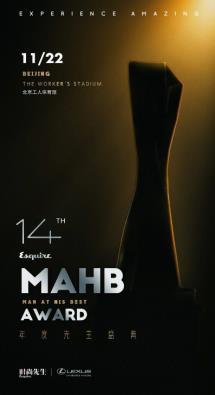 2017年第十四届mahb年度先生盛典直播视频完整版地址[图]
