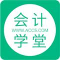 会计学堂官网手机版app下载 v2.0.9