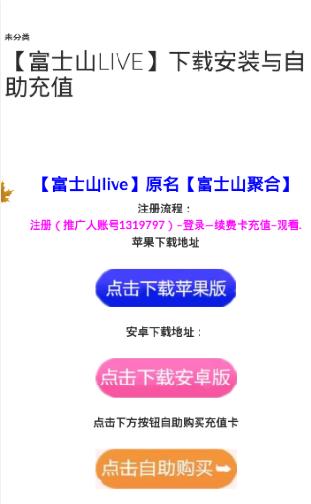 富士山live直播邀请码是什么?富士山live邀请码分享[图]