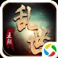 乱世王朝手游官方正版网站下载 v3.2.0