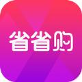 省省购app官方手机版下载 v1.0.1