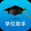 学位助手官方版手机app下载 v1.0