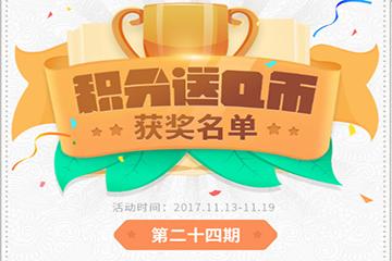 网侠手游宝积分送Q币活动第24期获奖名单公布[图]