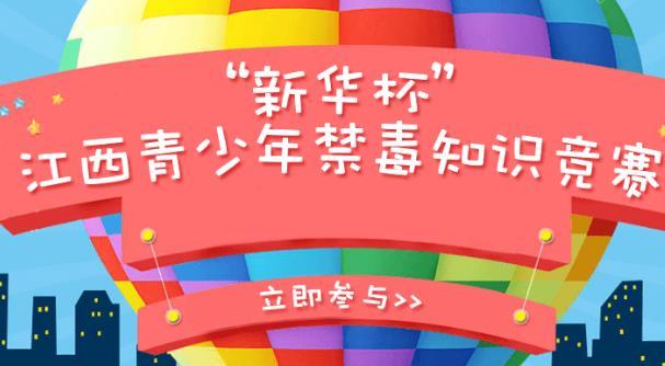 2017年新华杯江西青少年禁毒知识竞赛活动答题答案分享[图]