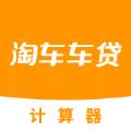 淘车贷款计算器手机版app下载安装 v1.1.0.18