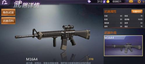 小米枪战大逃杀M16A4怎么样 M16A4属性介绍[图]