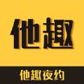 他趣夜约交友官方app下载手机版 v1.0
