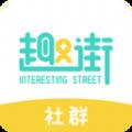 趣街商家官方版手机app下载 v1.0.3