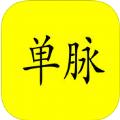 单脉社交软件app官方手机版下载 v1.0.0