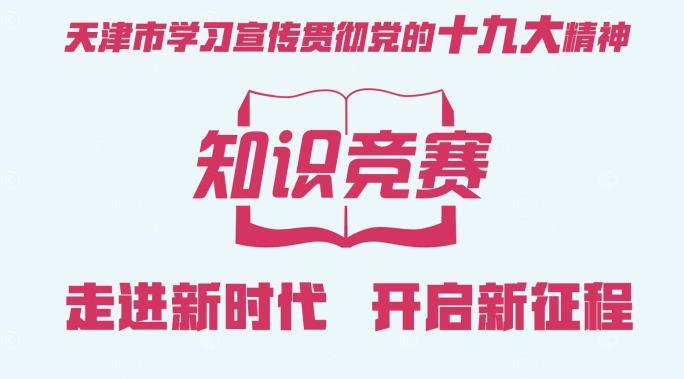 天津党务通知识竞赛答题入口 天津党务通答题入口链接地址[多图]
