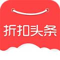 折扣头条手机版app官方下载安装 v1.6.0