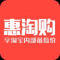 惠淘购下载安装app官方手机版 v1.0.0