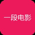 一段电影官方app下载手机版 v1.0.2
