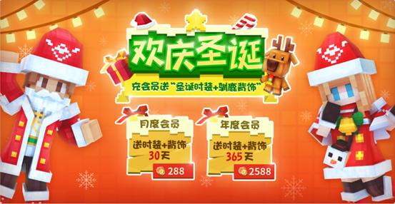 奶块圣诞节活动大全 圣诞节活动介绍[多图]